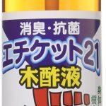 スプレータイプの木酢液
